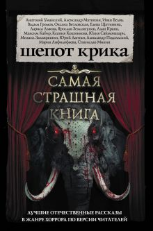 Самая страшная книга. Шепот крика