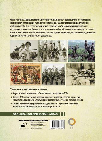 Войны ХХ века