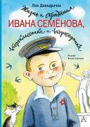 Жизнь и страдания Ивана Семёнова, второклассника и второгодника [Давыдычев Лев Иванович]