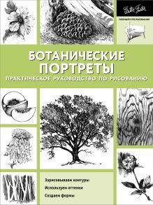 Ботанические портреты. Практическое руководство по рисованию