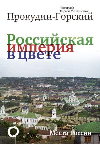 Российская Империя в цвете. Места России