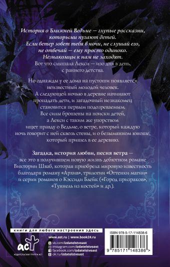 Ближняя ведьма