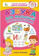 Азбука для малышей с крупными буквами [Жукова Олеся Станиславовна]