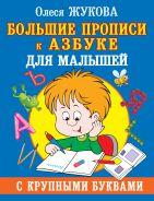Большие прописи к Азбуке для малышей с крупными буквами [Жукова Олеся Станиславовна]