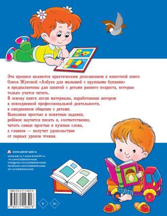 Большие прописи к Азбуке для малышей с крупными буквами