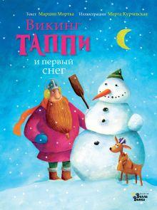 Мортка Марцин — Викинг Таппи и первый снег