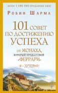 101 совет по достижению успеха от монаха, который продал свой «феррари». Я - Лучший! [Шарма Робин]