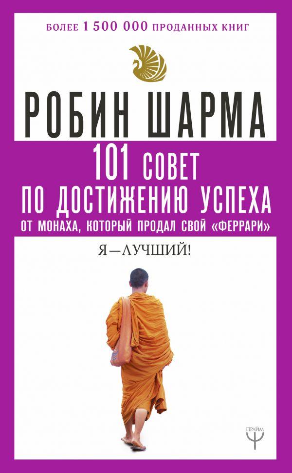 101 совет по достижению успеха от монаха, который продал свой «феррари». Я - Лучший! Шарма Робин