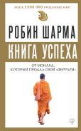 Книга успеха от монаха, который продал свой «феррари» [Шарма Робин]