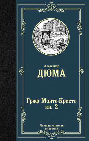 Граф Монте-Кристо. В 2 кн. Кн. 2