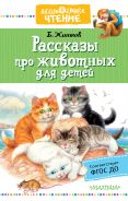Рассказы про животных для детей [Житков Борис Степанович]