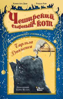 Чеширский сырный кот. Рождественская сказка в духе Чарльза Диккенса