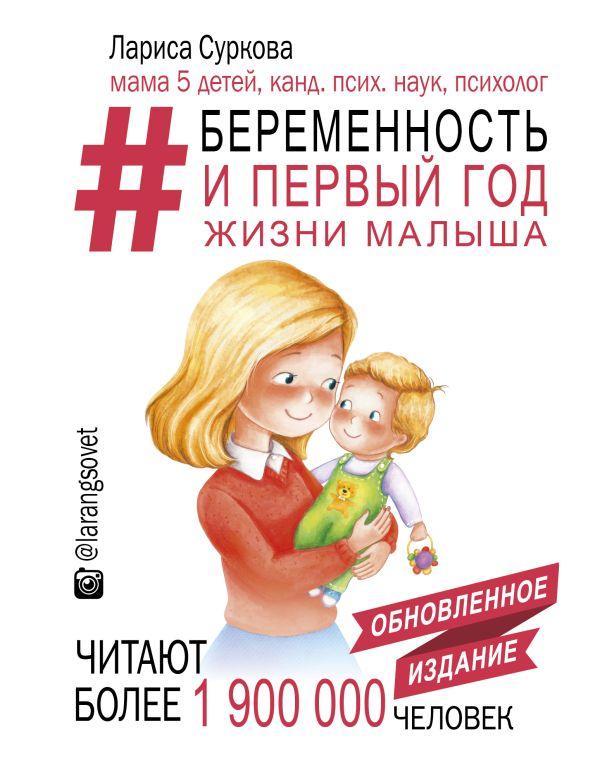 Беременность и первый год жизни малыша. Новое дополненное издание. Лариса Суркова