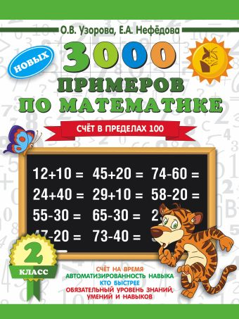 3000 примеров по математике. 2 класс. Счет в пределах 100