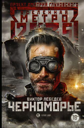 Метро 2035: Черноморье