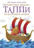Путешествие викинга Таппи по Бурлящим морям [Мортка Марцин]