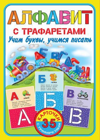 Алфавит с трафаретами. Учим буквы, учимся писать