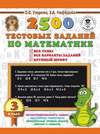 2500 тестовых заданий по математике. 3 класс