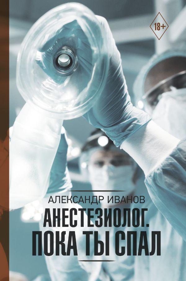 Анестезиолог. Пока ты спал. Иванов Александр
