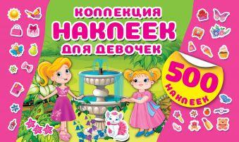 Коллекция наклеек для девочек