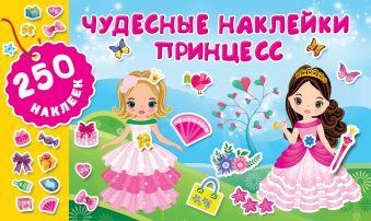 Чудесные наклейки принцесс