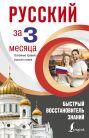 Русский язык за 3 месяца. Быстрый восстановитель знаний. Основные правила русского языка