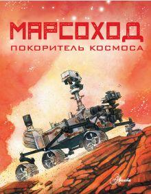 Сноу Алан — Марсоход. Покоритель космоса