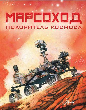 Марсоход. Покоритель космоса