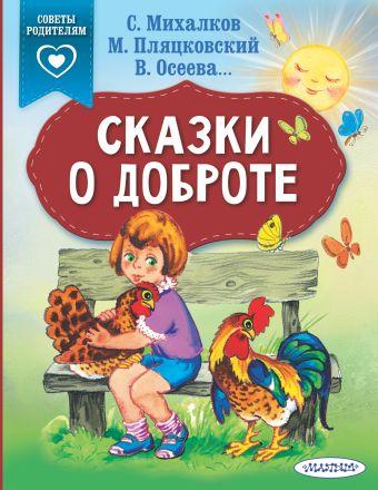 Сказки о доброте