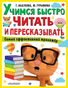 Учимся быстро читать и пересказывать