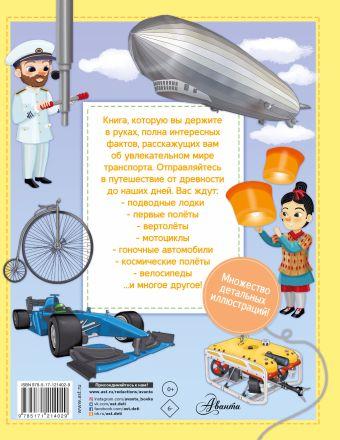 Техника: машины, самолёты, корабли и поезда