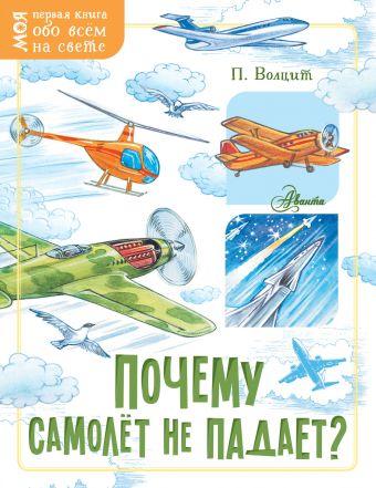 Почему самолёт не падает?