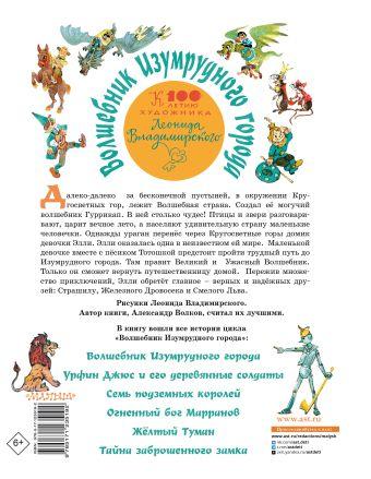 Волшебник Изумрудного города. Все шесть книг — в одной! Художник Л. Владимирский