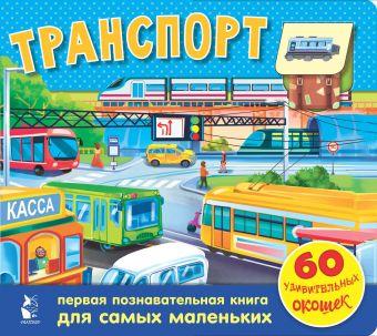 Транспорт. 60 удивительных окошек