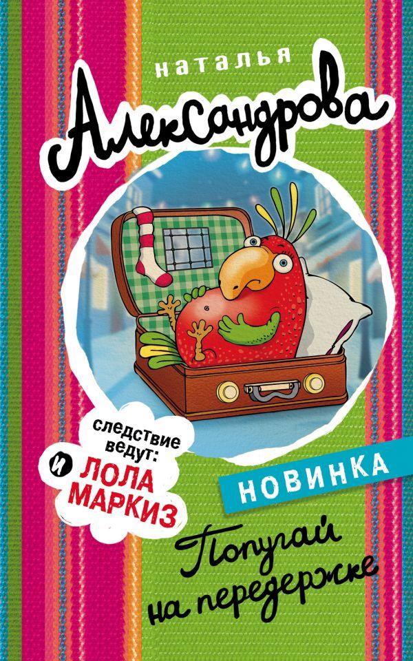 Попугай на передержке. Наталья Александрова