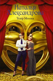 Театр Молоха