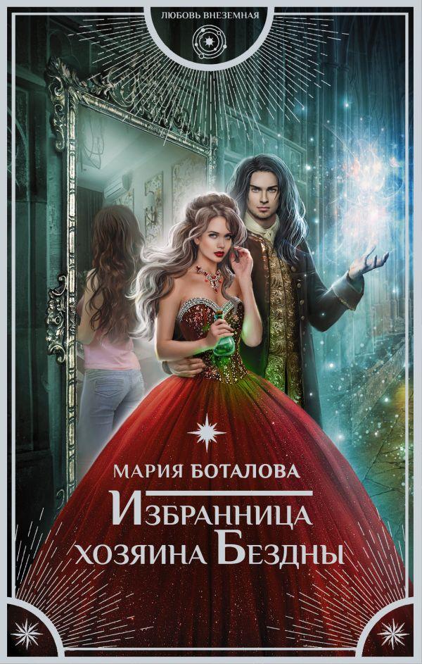 Избранница хозяина Бездны. Мария Боталова