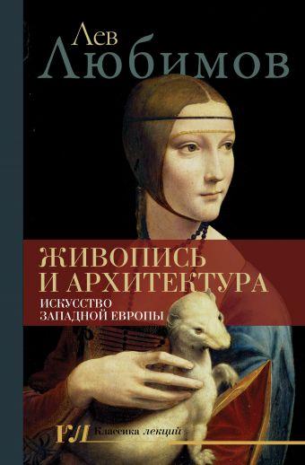 Живопись и архитектура. Искусство Западной Европы
