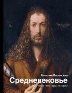 Средневековье: самые известные герои истории [Басовская Наталия Ивановна]