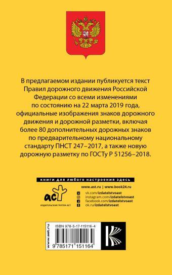 Правила дорожного движения по состоянию на 22 марта 2019 года. Официальный текст. Новые дорожные знаки и разметка