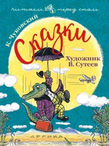 Сказки. Художник В. Сутеев