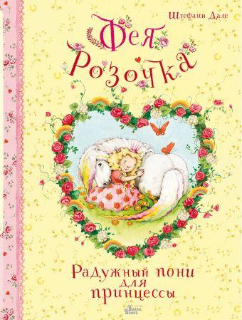 Фея Розочка. Радужный пони для принцессы