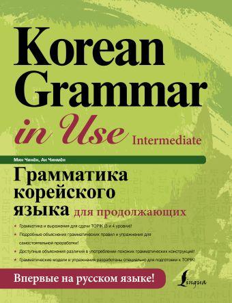 Грамматика корейского языка для продолжающих