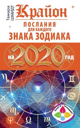Крайон Послания для каждого Знака Зодиака на 2020 год