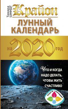 Крайон. Лунный календарь 2020. Что и когда надо делать, чтобы жить счастливо