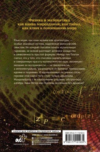 Идеи с границы познания. Эйнштейн, Гёдель и философия науки