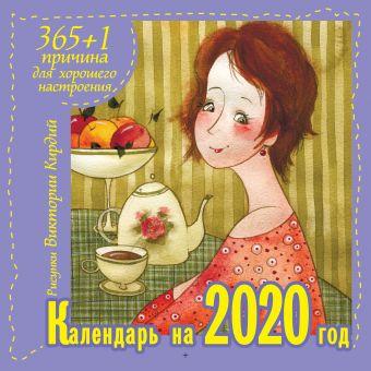 365 +1 причина для хорошего настроения. Календарь на 2020 год