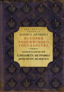 Елизавета Петровна. Дочь Петра Великого [Валишевский Казимир]