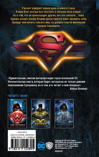 Супермен. Покоритель рассвета