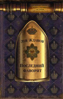 Жданов Лев Григорьевич — Последний фаворит